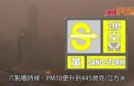 (粵)13年來最強沙塵暴  北京市能見度超低