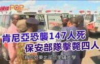 (粵)肯尼亞恐襲147人死 保安部隊擊斃四人