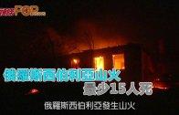(粵)俄羅斯西伯利亞山火 最少15人死