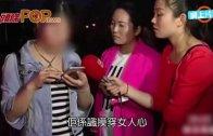 (粵)交通意外穿崩 揭賤男有17個女友