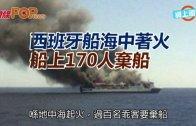 (粵) 西班牙船海中著火 船上170人棄船