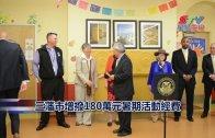 (粵)三藩市增撥180萬元暑期活動經費