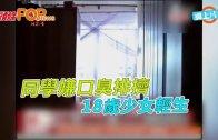 (粵)同學嫌口臭排擠 18歲少女輕生