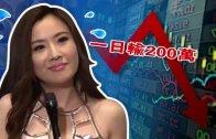 (粵)一日輸200萬 張文慈唔敢再掂股票