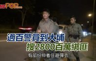 (港聞)過百警員到大埔  搜2800百萬綁匪
