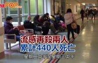 (港聞)流感再殺兩人 累計440人死亡