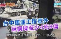 (粵)臺中捷運工程意外 冧鋼樑至少4死8傷