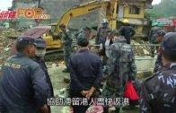 (粵)尼地震增至5500死 求助港人全聯絡上