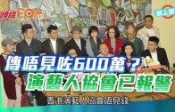(粵)傳唔見咗600萬?  演藝人協會已報警