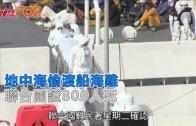 ( 粵)地中海偷渡船海難  聯合國證800人死