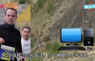 (粵)黑盒揭墜機前加速 副機師搜尋「自殺方法」