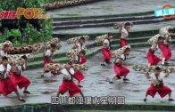(粵)四川千年放水節 全球同步播放