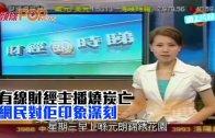 (粵)有線財經主播燒炭亡 網民對佢印象深刻