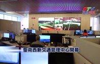 (粵)聖荷西新交管中心開幕
