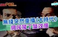 (粵)無線突然重播《大時代》 網民驚丁蟹效應