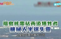 (粵)福島核電站再添犧牲者 機械人半途失靈