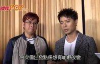 (粵)譚校長化身蔗汁機  下一次寫歌等廿年