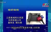 """(國)細看中國:""""標哥""""來了"""