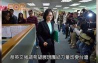 (粵)蔡英文出選總統 應建立常態兩岸關係