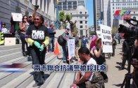 (粵)兩市聯合抗議警槍殺非裔