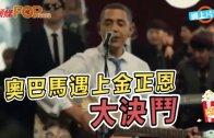 (粵)奧巴馬遇上金正恩大決鬥