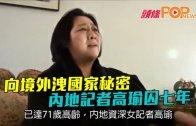 (粵)向境外洩國家秘密 內地記者高瑜囚七年