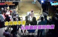 (粵)台灣神準哥  九個鐘前測到地震