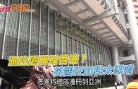 (港聞)滙控遷冊返香港? 英國狂加稅太惡啃