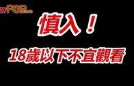 (港聞)「野戰男女」周五提堂  入罪最高判七年