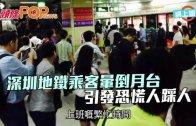 (粵)深圳地鐵乘客暈倒 引發恐慌人踩人