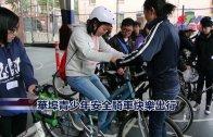(粵)華埠青少年安全騎車快樂出行
