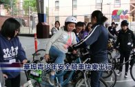 (國)華埠青少年安全騎車快樂出行