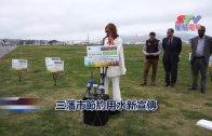 (粵)三藩市節約用水新宣傳