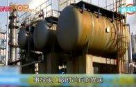 (粵)  一年一次 南京石化廠又爆炸