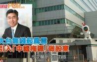 (港聞)大台無線起風雲 引「中國梅鐸」做股東