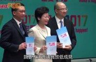 (港聞)林鄭提出三點  盼兩月後表決政改
