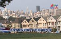 (粵)住房維權探討解決可負擔房屋危機
