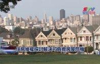 (國)住房維權探討解決可負擔房屋危機