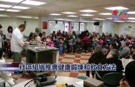 (國)社區組織推廣健康鍛煉和飲食方法