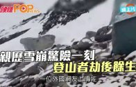 (粵)親歷雪崩驚險一刻 登山者劫後餘生
