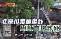 (粵)北京川菜館爆炸 廚師當場炸死