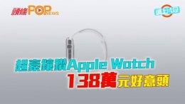 (粵)超豪鑲鑚Apple Watch 138元好意頭