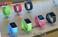 (粵)設計師評Apple Watch 易襯衫有品味