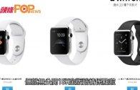 (粵)Apple Watch銷情公佈  單日超過95萬訂單