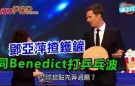 (粵)鄧亞萍揸鑊鏟同Benedict打乒乓波