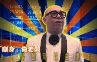(粵)「瞓身」做老闆 Bob:夢想可以在港上市!