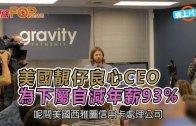 (粵)美國靚仔良心CEO 為下屬自減年薪93%