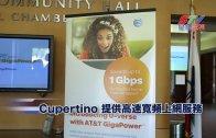 (粵)Cupertino 提供高速寬頻上網