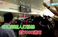 (粵)EXO經理人打粉絲 罰7000港元