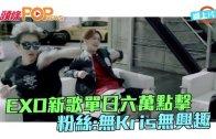 (粵)EXO新歌單日六萬點擊 粉絲:無Kris無興趣